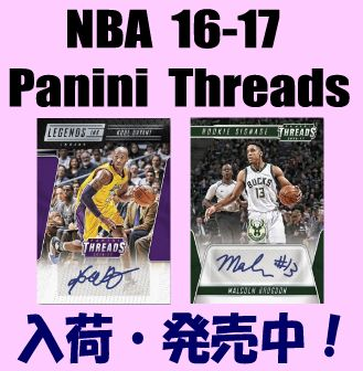 NBA 16-17 Panini Threads Basketball Box