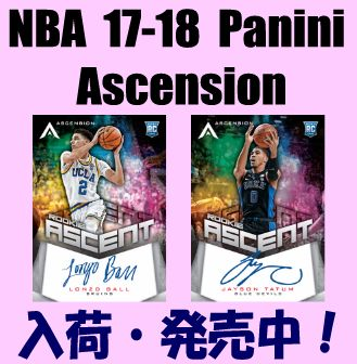 NBA 17-18 Panini Ascension Basketball Box