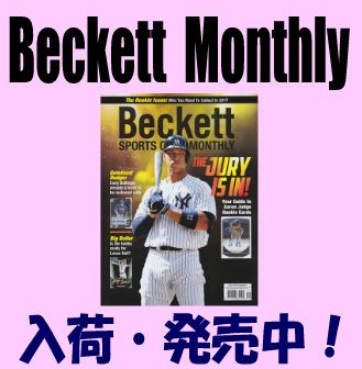 Beckett Monthly