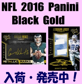 NFL 2016 Panini Black Gold Football Box