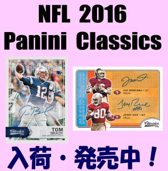 NFL 2016 Panini Classics Football Box