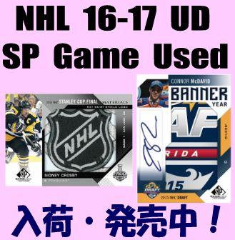 NHL 16-17 UD SP Game Used Hockey Box