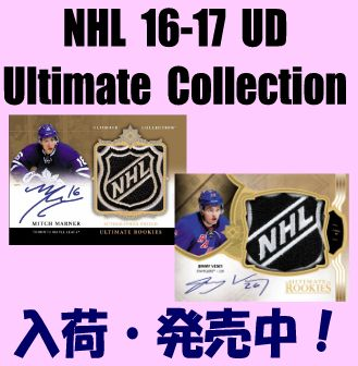 NHL 16-17 UD Ultimate Collection Hockey Box