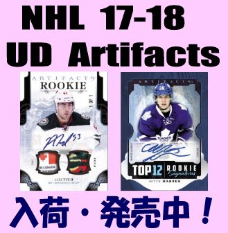 NHL 17-18 UD Artifacts Hockey Box