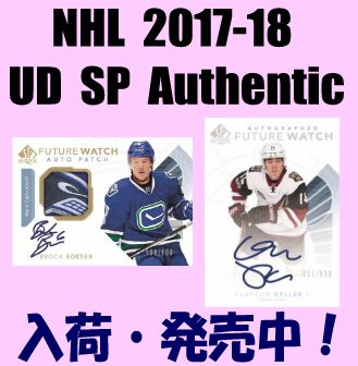 NHL 2017-18 UD SP Authentic Hockey Box