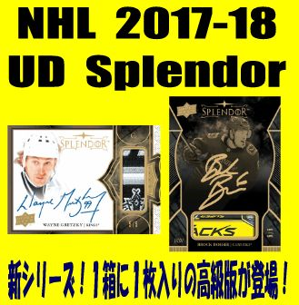 NHL 2017-18 Upper Deck Splendor Hockey Box