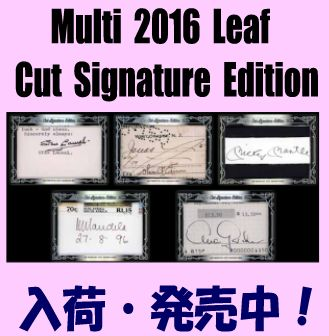 Multi 2016 Leaf Cut Signature Edition Box