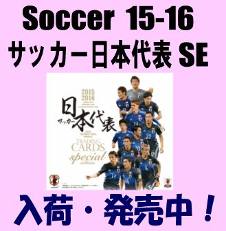 サッカー 15-16 日本代表 Special Edition Soccer Box
