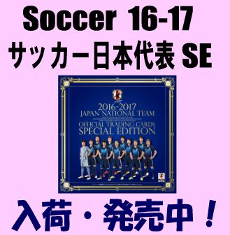 サッカー 16-17 日本代表 Special Edition Soccer Box