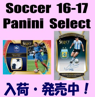 Soccer 16-17 Panini Select Box