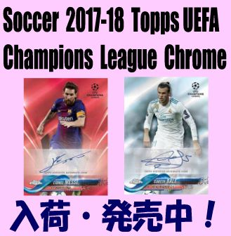 Soccer 2017-18 Topps UEFA Champions League Chrome Box