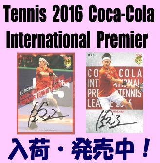 Tennis 2016 Coca Cola International Premier Box