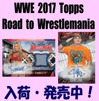 WWE 2017 Topps Road to Wrestlemania Box
