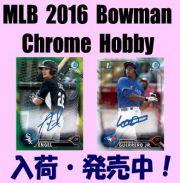MLB 2016 Bowman Chrome Hobby Baseball Box