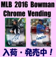 MLB 2016 Bowman Chrome Vending Baseball Box