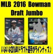 MLB 2016 Bowman Draft Jumbo Baseball Box