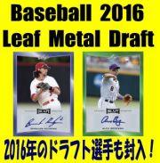 Baseball 2016 Leaf Metal Draft Box