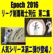 Epoch 2016 リーグ戦士制覇列伝 第二集 Baseball Box