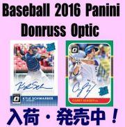 Baseball 2016 Panini Donruss Optic Box