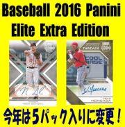 Baseball 2016 Panini Elite Extra Edition Box