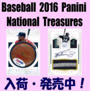 Baseball 2016 Panini National Treasures Box