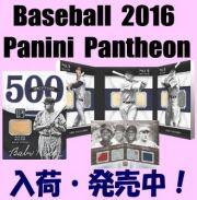 Baseball 2016 Panini Pantheon Box