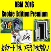 BBM 2016 Rookie Edition Premium Baseball Box