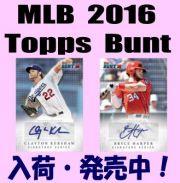 MLB 2016 Topps Bunt Baseball Box