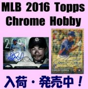 MLB 2016 Topps Chrome Hobby Baseball Box