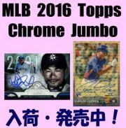 MLB 2016 Topps Chrome Jumbo Baseball Box