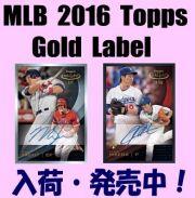 MLB 2016 Topps Gold Label Baseball Box