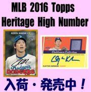 MLB 2016 Topps Heritage High Number Baseball Box