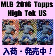 MLB 2016 Topps High Tek US Baseball Box