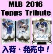 MLB 2016 Topps Tribute Baseball Box