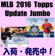 MLB 2016 Topps Update Jumbo Baseball Box