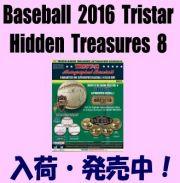 Baseball 2016 Tristar Hidden Treasures Series 8 Box