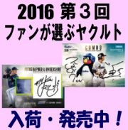2016 第3回 ファンが選ぶ 東京 ヤクルト スワローズ Baseball Box