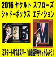 Epoch 2016 ����䥯��ȥ���?�� ����ɡ��ܥå��� ���ǥ������ Baseball Box
