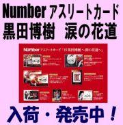 Number アスリートカード 15 黒田 博樹 涙の花道 Baseball Box
