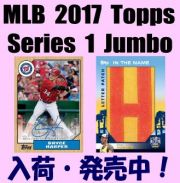 MLB 2017 Topps Series 1 Jumbo Baseball Box