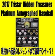 2017 Tristar Hidden Treasures Platinum Autographed Baseball Box