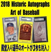 2018 Historic Autographs Art of Baseball Box