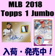 MLB 2018 Topps Series 1 Jumbo Baseball Box