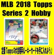 MLB 2018 Topps Series 2 Hobby Baseball Box