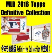 MLB 2018 Topps Definitive Collection Baseball Box