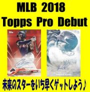 MLB 2018 Topps Pro Debut Baseball Box