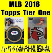 MLB 2018 Topps Tier One Baseball Box