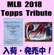 MLB 2018 Topps Tribute Baseball Box