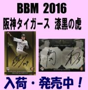 BBM 2016 ������������� Autographed Edition �����θ� Baseball Box