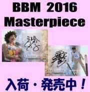 BBM 2016 Masterpiece Box
